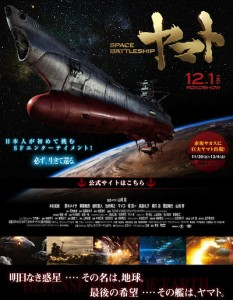Space-Battleship-Yamato-film-affiche-poster-02