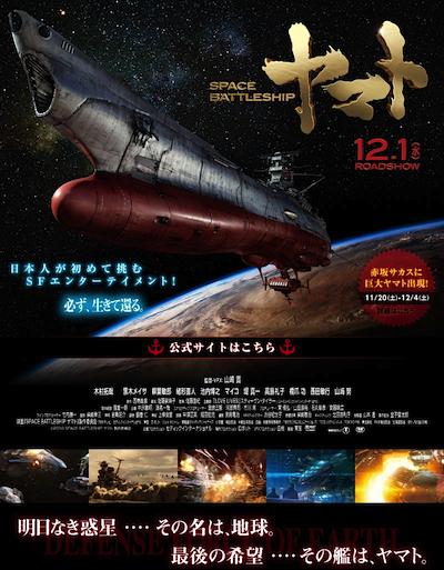 Yamato Film